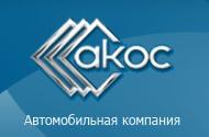 Акос-Казань