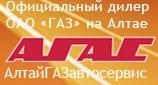 Автоцентр ГАЗ Южный