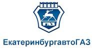 ЕкатеринбургАвтоГАЗ