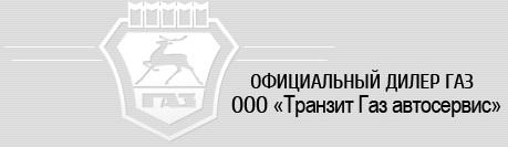ТранзитГАЗ Автосервис